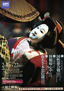 113 best Bunraku images on Pinterest | Japanese culture ...