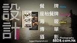平面設計 - 餐牌 /傳單 /海報 /橫額 /網頁 等... - HK 88DB.com