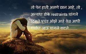 Marathi Quotes On Love Sad Best 200 Marathi Whatsapp ...