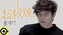 黃鴻升 Alien Huang【超級煩 Annoying】Official Music Video HD - YouTube