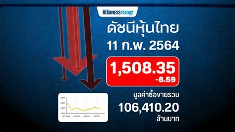 หุ้น OR แกร่ง! เทรดวันแรกบวกสวนตลาด 62.5% - Businesstoday