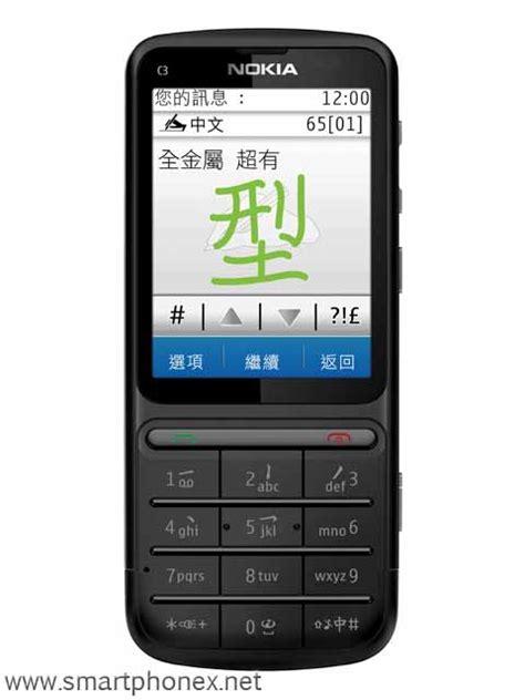 lock apps for nokia c3 kingchartp
