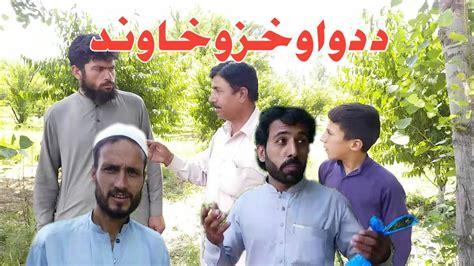 Da Dwao Khazo Khawand New Funny Video By Sherpao