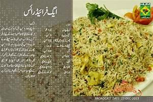 Fried Rice Recipe In Urdu | www.pixshark.com - Images ...