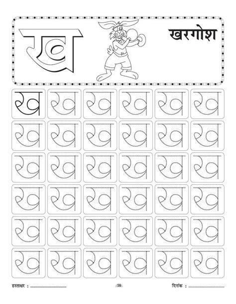 kha se khargosh writing practice worksheet kavy patel writing practice worksheets hindi