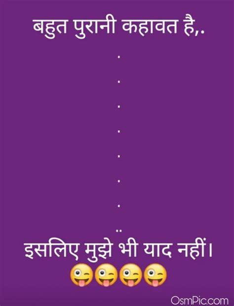 latest funny whatsapp status images  hindi