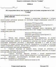 приказ об утверждении экспертной комиссии архива организации образец
