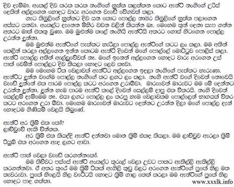 Wal Katha Sinhala Aluth 2014 Search Results Calendar 2015
