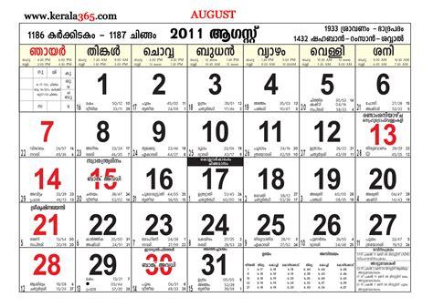 Malayalam Calendar 2011 Free Download