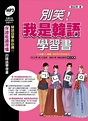 SURE雜誌總編輯推出韓語學習書!!!@韓國SURE 雜誌國際中文版(秀兒時尚)|PChome 個人新聞台