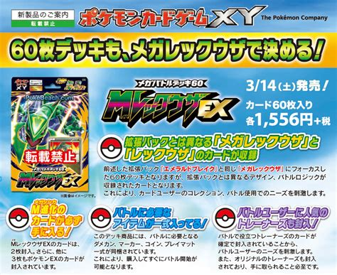 Rayquaza Ex Deck 2014 by Xy6 Emerald Product Info Revealed Pok 233