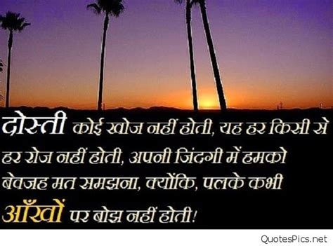 hindi indian friendship images quotes  sayings
