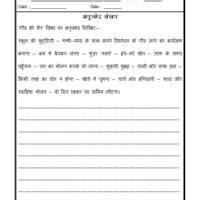 hindi  words  hindi vilom shabad  hindi