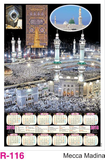 mecca medina poly foam calendar vivid print india