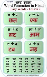 Funny rhyming words in hindi