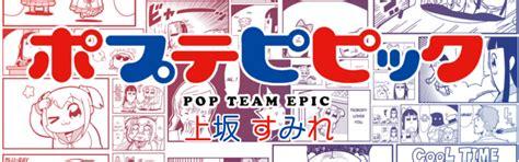 pop team epic iamthekn selections simfiles ziv