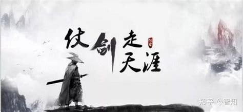 古龙笔下的侠客:江湖浪子 - 知乎