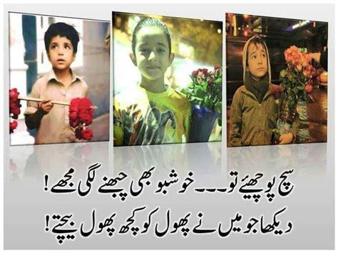child labor poetry  words lasani logistics urdu