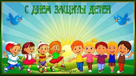 Пусть наши дети как можно дольше остаются детьми. Гиф анимация На фоне солнечных лучей играют дети (С Днем Защиты Детей)
