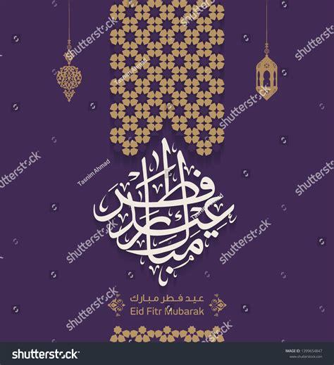 wishing  happy eid traditional muslim greeting