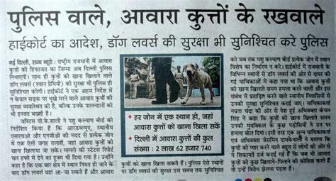 delhi high court ruling  feeding street dogs jaagruti