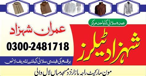 tailor shop business card cdr file  arslan khokhar