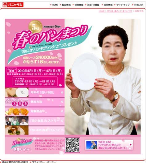 山崎 春の パン 祭り