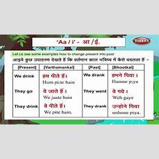 Learn Hindi Through English  Use Of Aa & I  Hindi Speaking  Hindi Grammar Youtube