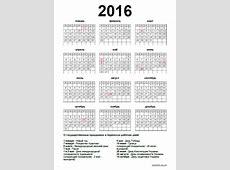 Производственный календарь 2016 Украина