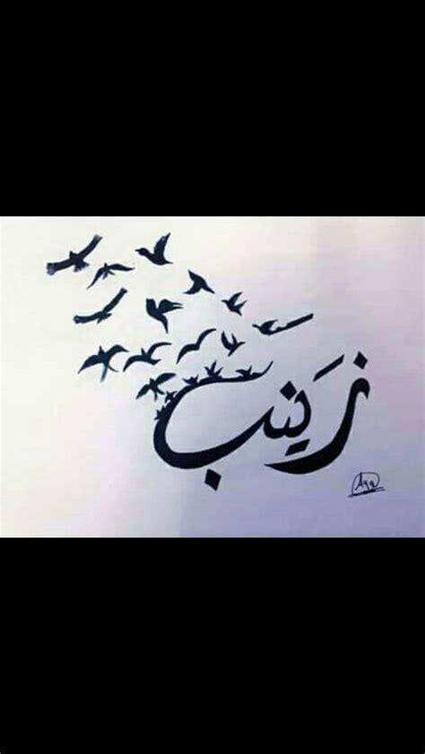 wallpaper  zainab impremedianet