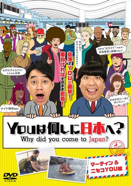 ユー は 何 し に 日本 へ ナレーション