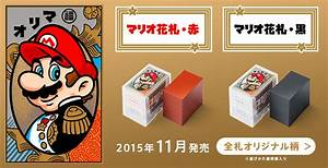 Nintendo39s Newest Super Mario Hanafuda Cards Are Super Vooks