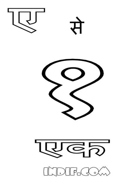Pimsleur Comprehensive Hindi Level 1 – Discount – Audio 16