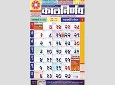 Amazoncom Marathi Calendar Kalnirnay 2014 मराठी