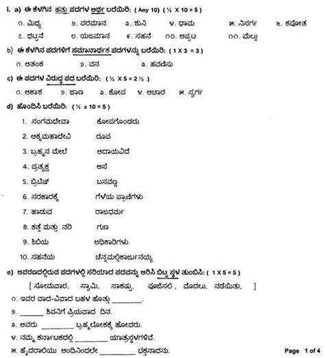 cbse class 7 kannada question paper a