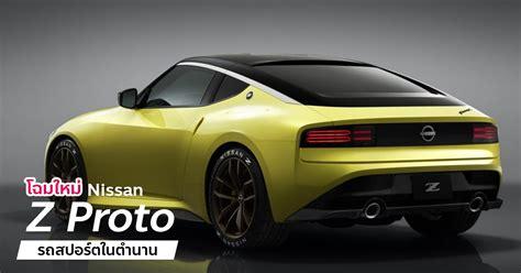 Nissan Z Proto ต้นแบบ Nissan 400Z โฉมใหม่ของรถสปอร์ตในตำนาน