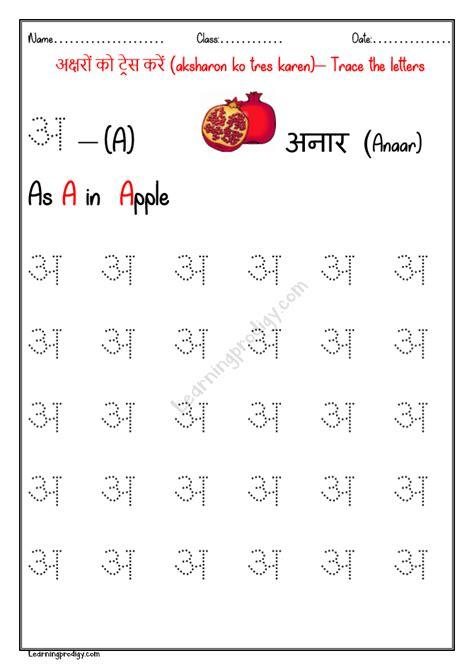 hindi alphabetsvowels swarbasic practice worksheets