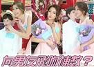 男友唔喺香港 香香獲混血「男子」送吻|即時新聞|東網巨星|on.cc東網