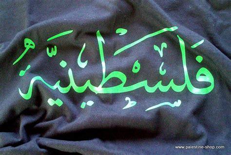 sweatshirt tshirt  shirts palestinian ty shyrt