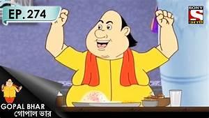 Gopal Bhar (Bangla) - গোপাল ভার (Bengali) - Ep 274 ...