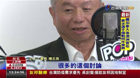 The site owner hides the web page description. 張上淳兒出國惹議!楊志良:於法沒有不合 - YouTube