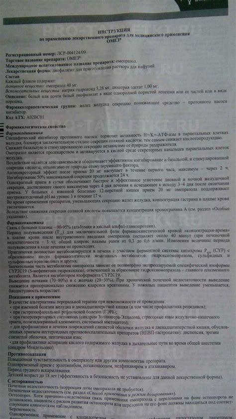 Омез® (Omez) - инструкция по применению, состав,.