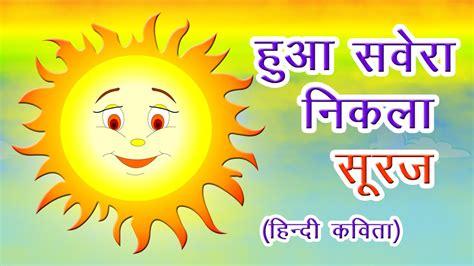 christmas ki poem in hind in images hua savera nikla suraj poem rhymes for children songs balgeet