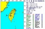 地牛再翻身!繼南投4.4再發生規模5.3有感地震 - MOOK景點家 - 墨刻出版 華文最大旅遊資訊平台