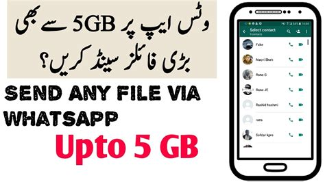 how to send any big files upto 5 gb from whatsapp