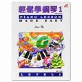 輕鬆學鋼琴1