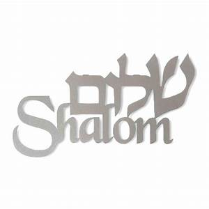 wall hanging letters quotshalomquot hebrew english silver With hebrew wall letters