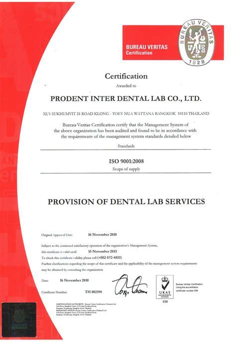 bureau certification iso 9001 2008 certification by bureau veritas dental