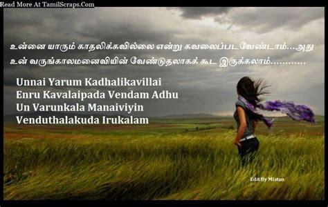 sad  lonely love quotes  tamil tamilscrapscom