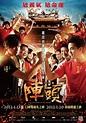 陣頭 20130311 | Movie posters, See movie, Love movie